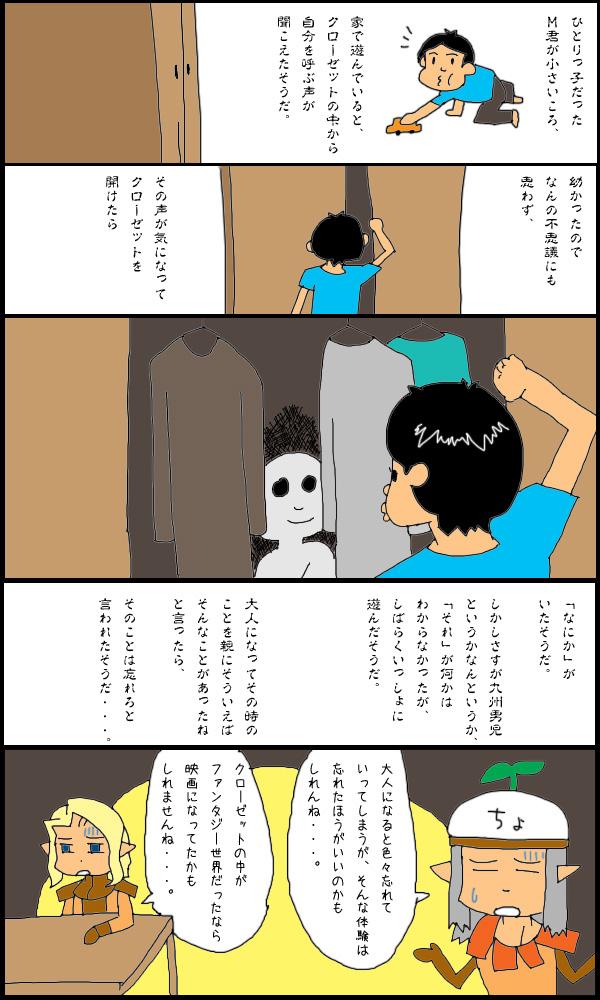 獣漫画552