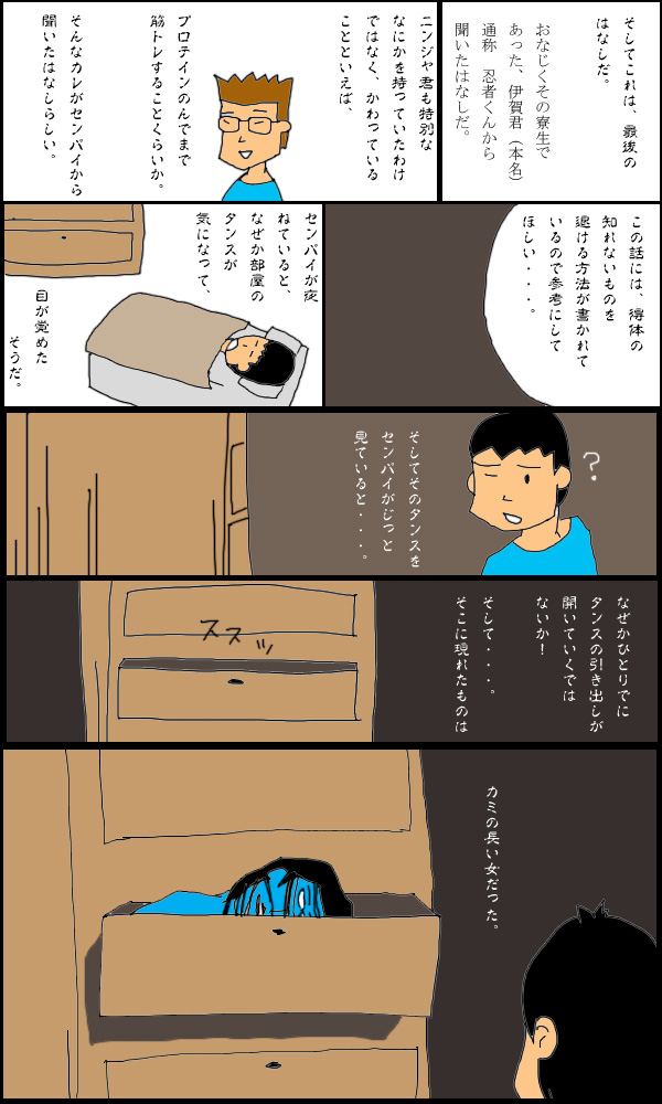 獣漫画553