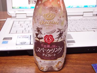 スパークリングチョコレート