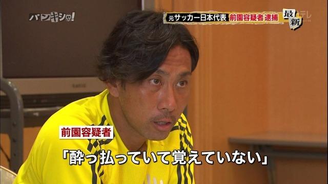 おもしろサッカーSEO対策!-前園逮捕4.jpg