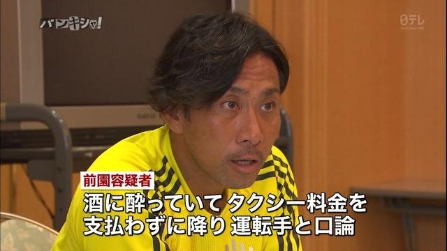 おもしろサッカーSEO対策!-前園逮捕3.jpg