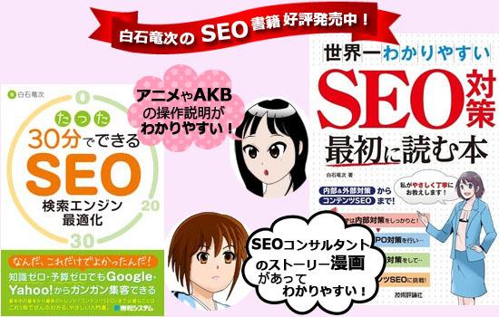 白石竜次SEO宣伝0218