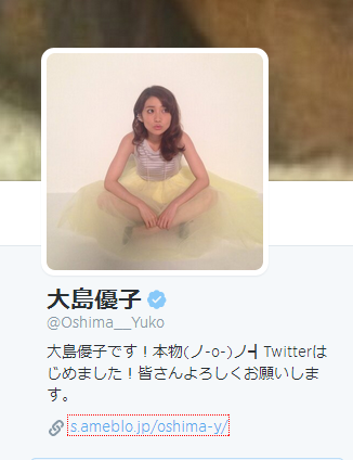 大島優子さんのツイッター