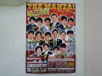 THE MANZAI 三木町