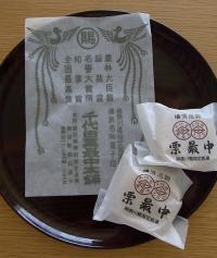 千代田最中包装