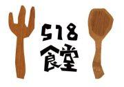 518食堂