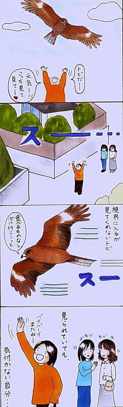 tobi_NEW_convert_20131219131445.jpg