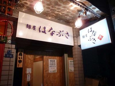 20140107HANABUSA.jpg