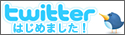 Twitterはじめました!