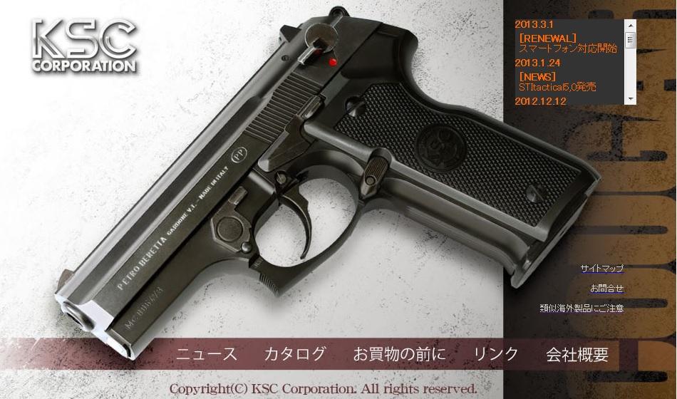 ksc New m8000