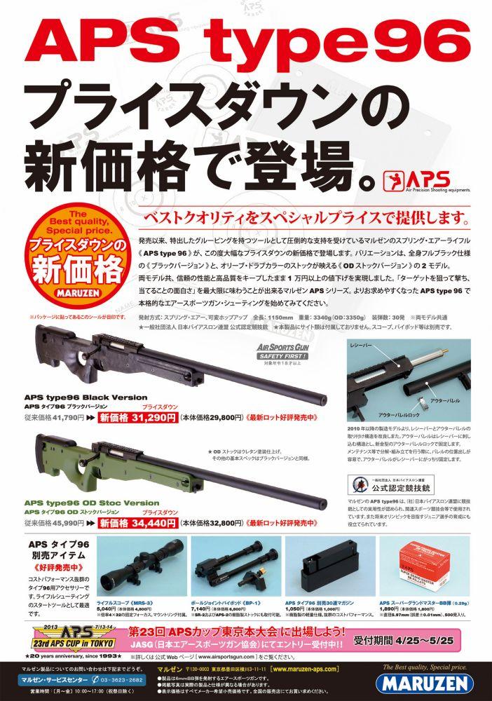 type 96 new_1000