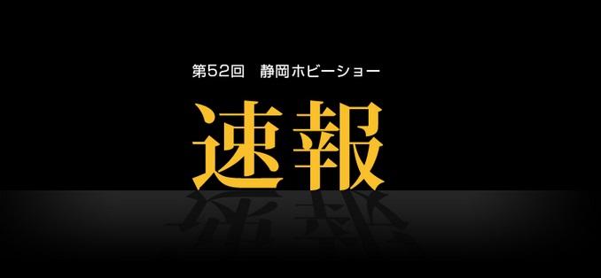 マルイ第52回静岡ホビーショーディザー1