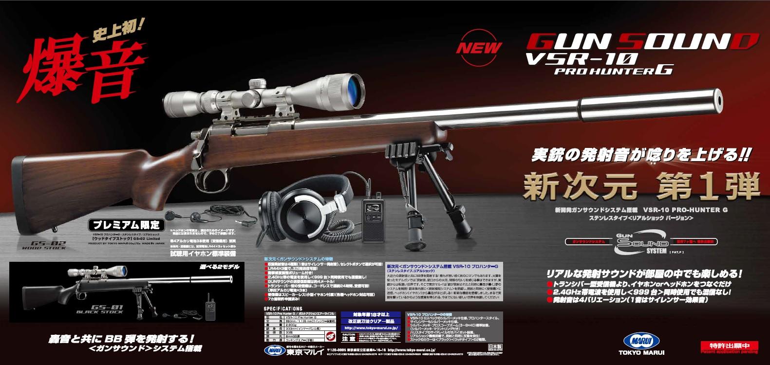 GSD VSR-10 ProHunterG