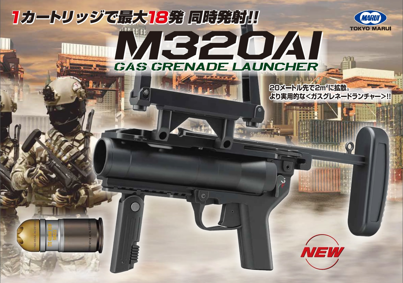 M320A1 GasGrenadeLauncher