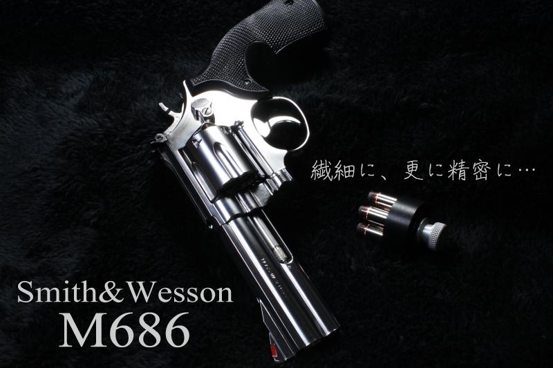 マルシン S&W M686