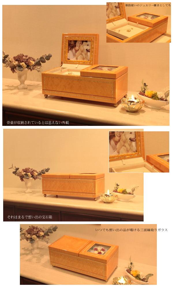 ペットの遺骨ごと収納できるペットのお仏壇
