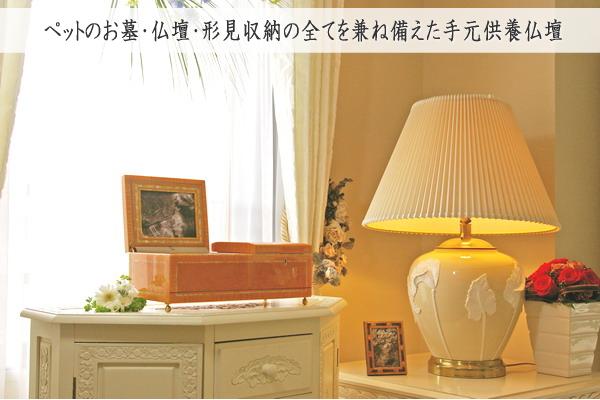 ペット手元供養のためのお仏壇
