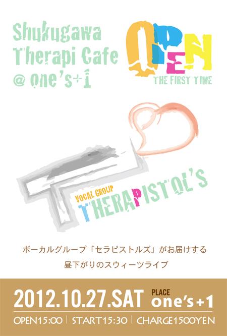 夙川セラピカフェ