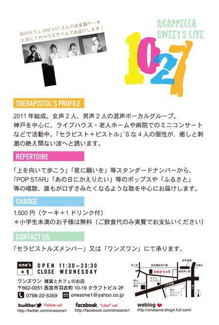 夙川セラピカフェ2