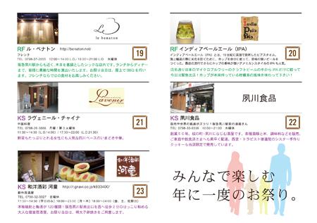 羽衣祭り10pdf