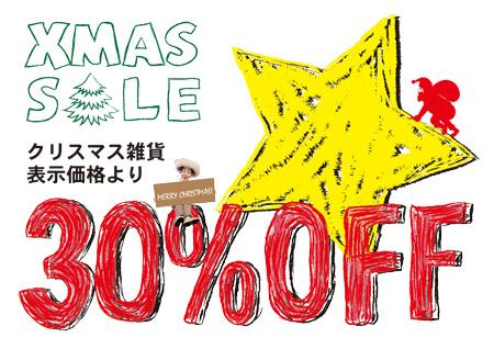 クリスマス雑貨セール