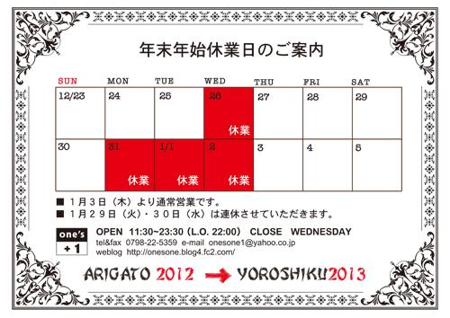 年末年始休業日のご案内(2012)