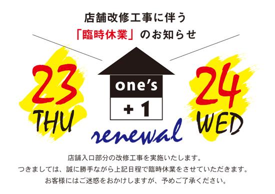 お知らせ(店舗改修工事)FB
