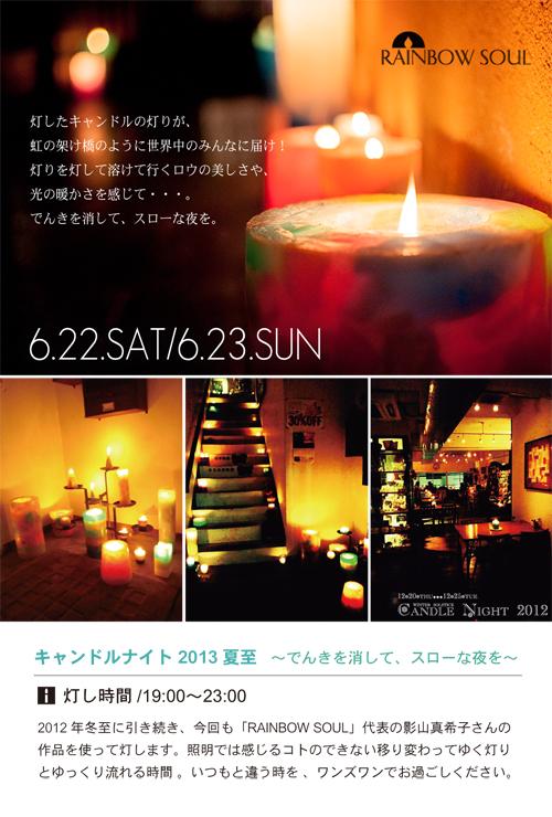キャンドルナイト2013夏至(中1)