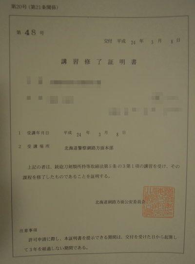 DSCN1657N.jpg