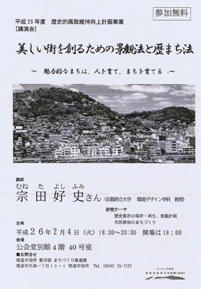 宗田好史講演会blog