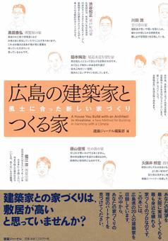 広島の建築家2014 blog