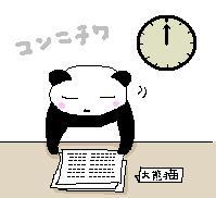 100307 konnnichiwa