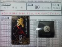 江戸検2級