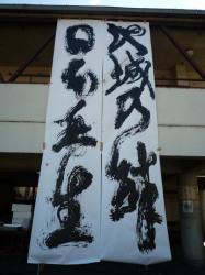地域乃絆 日本再生