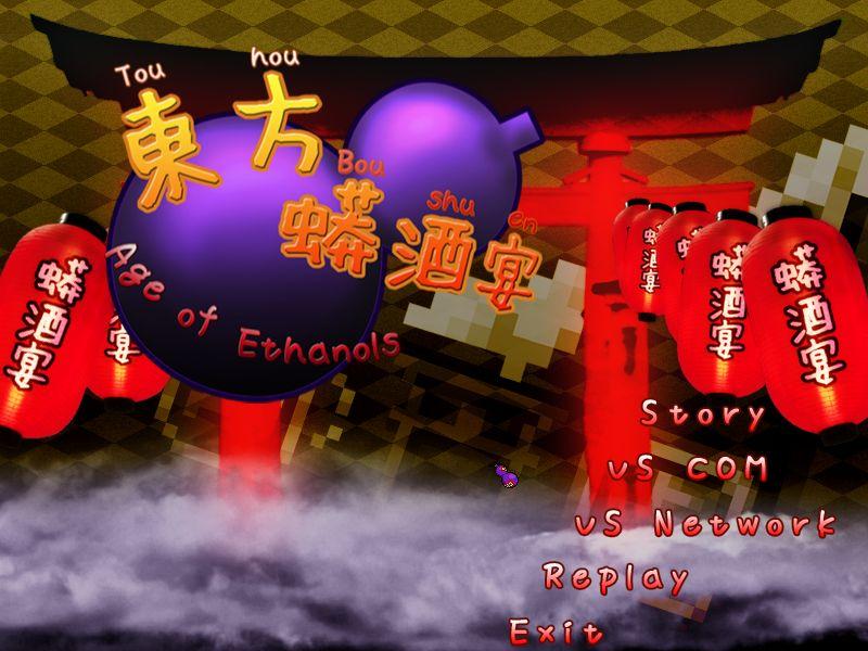 東方蟒酒宴001