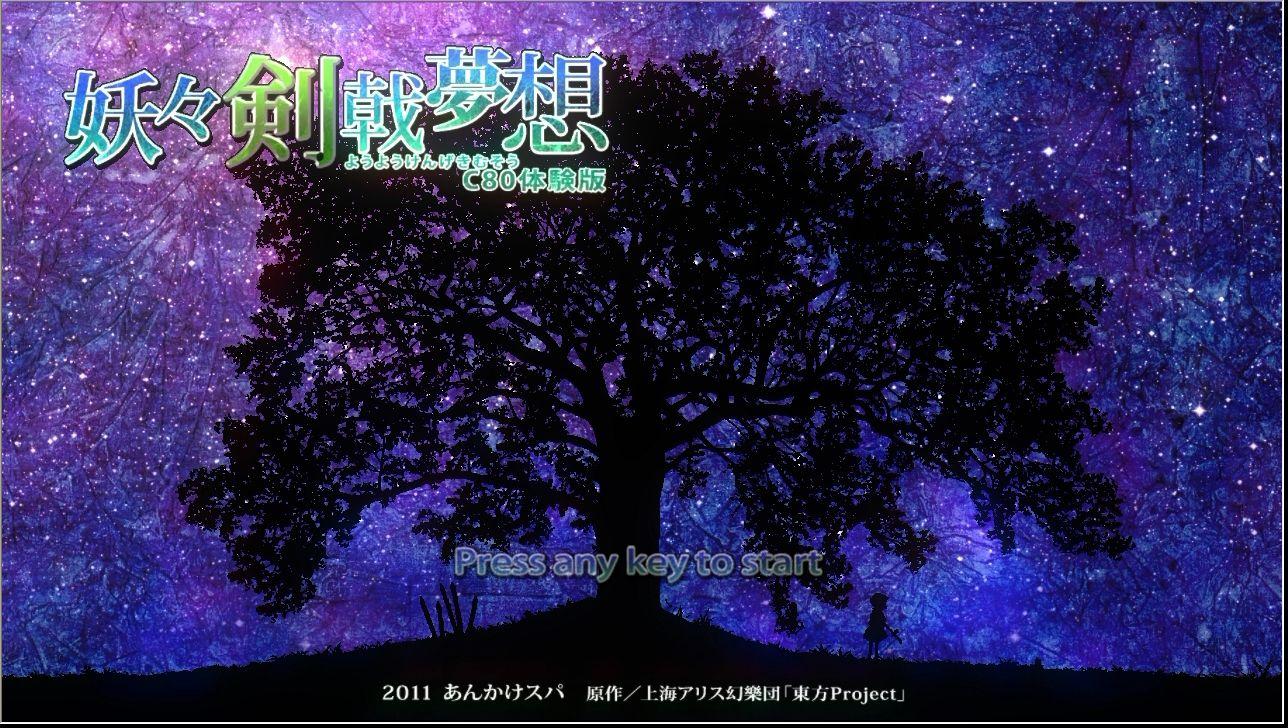 妖々剣戟夢想体験版C80006