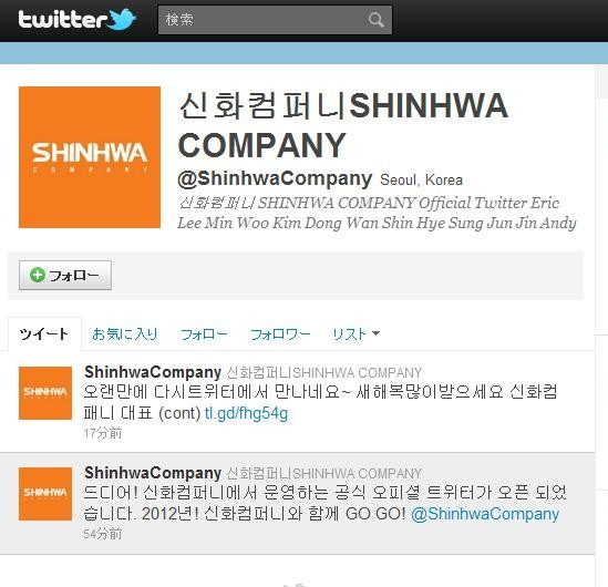 shinhwacompanytwitter20120125001