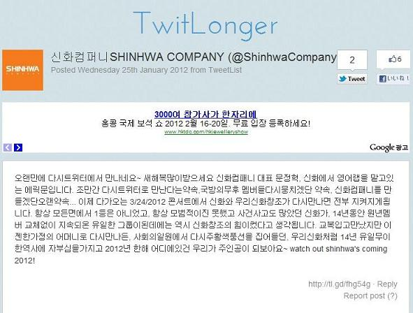 shinhwacompanytwitter20120125002m