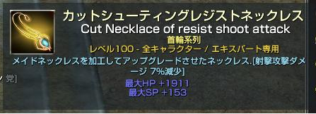cutnecklace.png