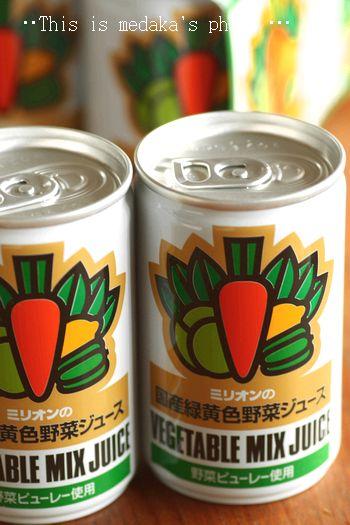 ミリオン緑黄色野菜ジュース口コミ~6本入りお試しセット