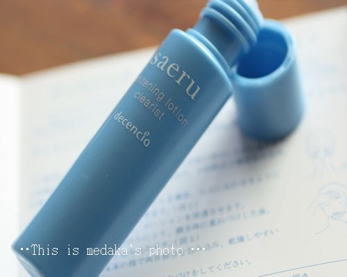 敏感肌 化粧品 口コミ~ディセンシアのsaeruが、オススメっ!