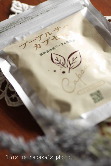 プーアールティーカプセル~「ためしてガッテン」でも話題の茶カテキンダイエット