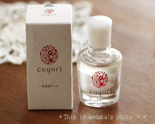 Coyori(コヨリ) 口コミ~ほうれい線・たるみに和漢植物エキスの美容オイル
