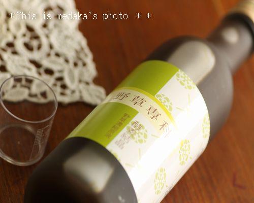 野草専科~野草の濃縮原液の酵素ドリンク、どっきり2940円!!!