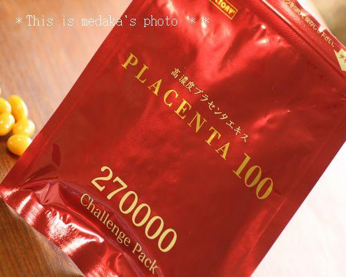 プラセンタ100口コミ~チェ・ジウの秘密 売上№1プラセンタサプリ74%オフ980円