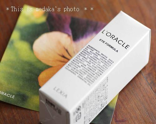 水谷雅子さん愛用 オラクル化粧品~60種類の植物成分の潤い