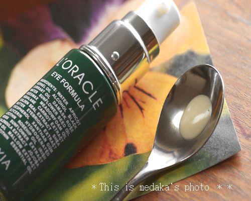 美魔女水谷雅子さん愛用 オラクル化粧品~60種類の植物成分の潤い