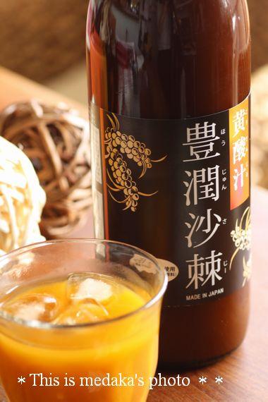 黄酸汁(こうさんじる)サジージュース口コミ~肌のきめが整う最強ドリンク!