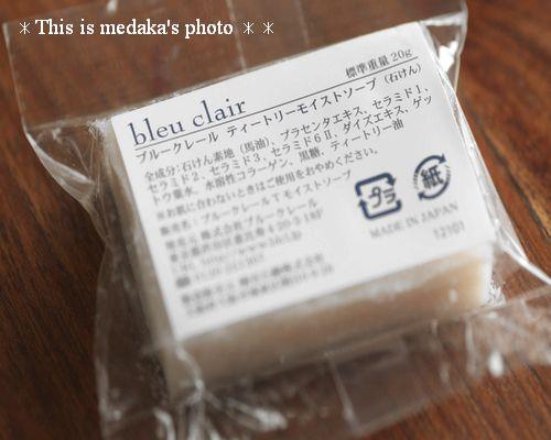 ブルークレー化粧品トライアル~もりだくさんなEGF無添加スキンケア!