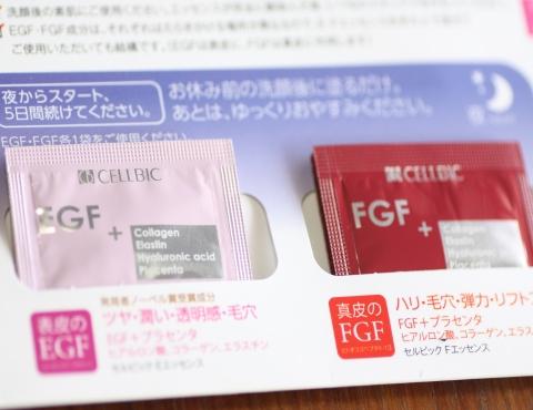 セルビック 5日間たっぷりEGF・FGFを試せる999円!